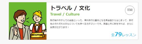 TravelCulture