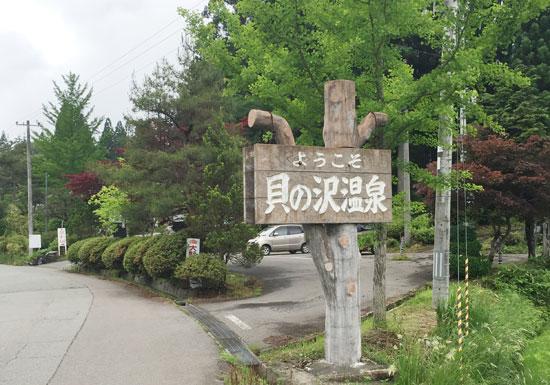kainosawa1