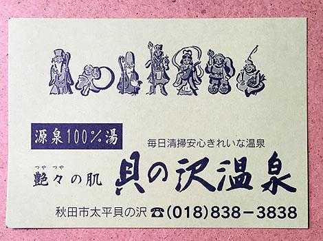 kainosawa_card