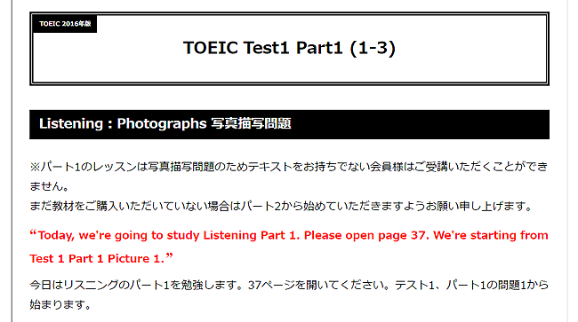 native_camp_toeicpart1