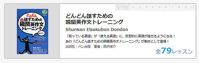 shunkaneisaku