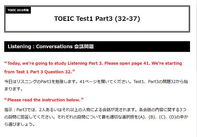 toeic_part3