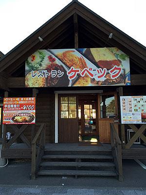 iwakimichinoeki2