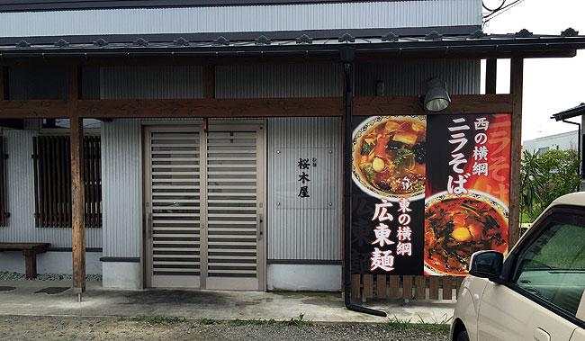 sakuragiya1