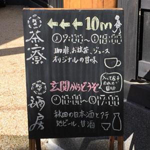 sensyu10